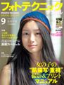 イメージ:フォトテクニック デジタル2010年9月号