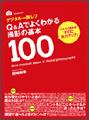 イメージ:デジタル一眼レフ Q&Aでよくわかる 撮影の基本100