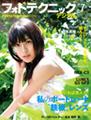 イメージ:フォトテクニック デジタル2011年7月号