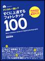 イメージ:デジタル一眼レフ すぐに上達する フォトレタッチ100