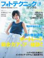 イメージ:フォトテクニック デジタル2011年8月号