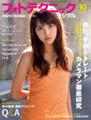 イメージ:フォトテクニックデジタル2011年10月号