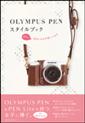 イメージ:OLYMPUS PEN スタイルブック