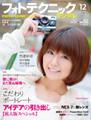 イメージ:フォトテクニック デジタル2011年12月号