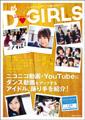 イメージ:D-GIRLS 〜ソーシャルメディアの踊り手たち〜