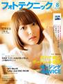 イメージ:フォトテクニック デジタル2012年8月号