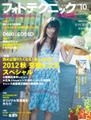 イメージ:フォトテクニック デジタル2012年10月号
