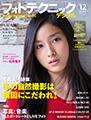イメージ:フォトテクニック デジタル2012年12月号