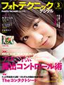 イメージ:フォトテクニック デジタル2013年3月号