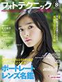 イメージ:フォトテクニック デジタル2013年8月号