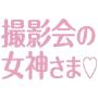 イメージ:「撮影会の女神さま」File.044采女 華