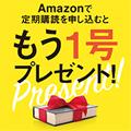 イメージ:Amazonで定期購読を申し込むと「もう1号プレゼント!」キャンペーン実施中