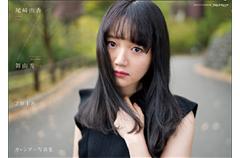 巻頭グラビア&別冊付録・カレンダー写真集2018