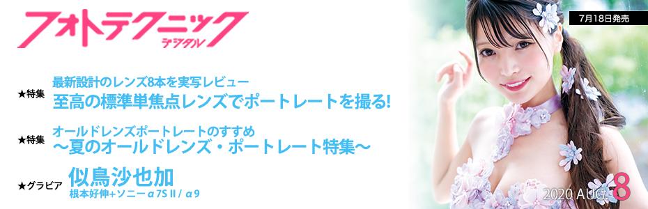 フォトテクニック デジタル最新号