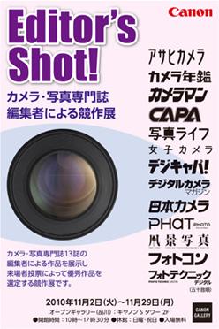 Editors_Shot