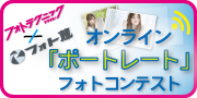 フォトテクニックデジタル×フォト蔵コラボ !オンライン「ポートレート」フォトコンテスト!