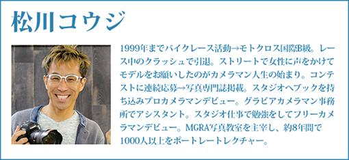 MATSUKAWAKOJI_PROFILE_02