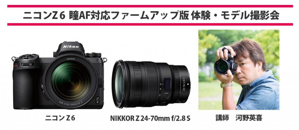 ニコンZ6 瞳AF対応ファームアップ版 体験・モデル撮影会