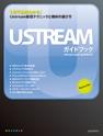 イメージ:Ustreamガイドブック