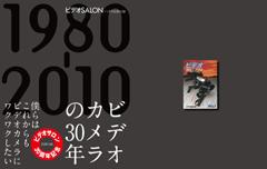 30周年記念別冊付録