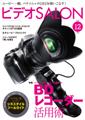 イメージ:ビデオサロン2010年12月号