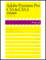 イメージ:Adobe Premiere Pro CS5 & CS5.5 実践講座(Windows版)