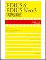 イメージ:EDIUS 6/EDIUS Neo 3 実践講座