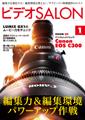 イメージ:ビデオサロン2012年1月号