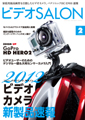 イメージ:ビデオサロン2012年2月号