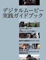イメージ:デジタルムービー実践ガイドブック