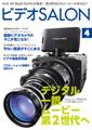 イメージ:ビデオサロン2012年4月号