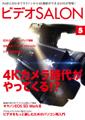 イメージ:ビデオサロン2012年5月号