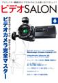 イメージ:ビデオサロン2012年6月号