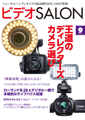 イメージ:ビデオサロン2012年9月号