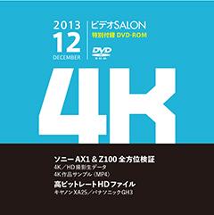 付録DVD-ROM
