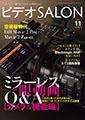 イメージ:ビデオSALON2013年7月号『ウェアラブルカメラ特集』お詫びと訂正