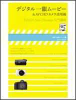 デジタル一眼ムービー&AVCHDカメラ活用術