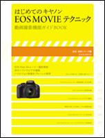 はじめての キヤノン EOS MOVIE テクニック