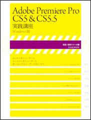 Adobe Premiere Pro CS5 & CS5.5 実践講座