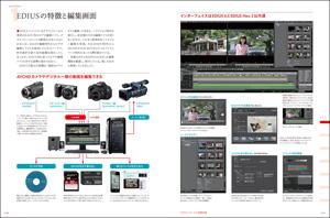 EDIUS 6 / EDIUS Neo 3 実践講座 P6-5
