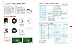 EDIUS 6 / EDIUS Neo 3 実践講座 p8-9