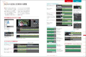EDIUS 6 / EDIUS Neo 3 実践講座 p50-51