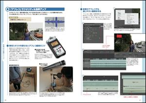 映像制作のためのサウンド収録&編集テクニック