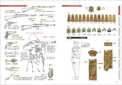 作画のための第二次大戦軍服&軍装資料【電子有】 « 書籍・ムック | 玄光社