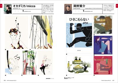 ファッションイラストレーション・ファイル2017 « 書籍・ムック | 玄光社