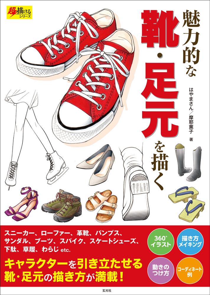 魅力的な靴・足元を描く « 書籍・ムック | 玄光社