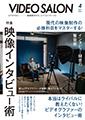 ビデオSALON最新号